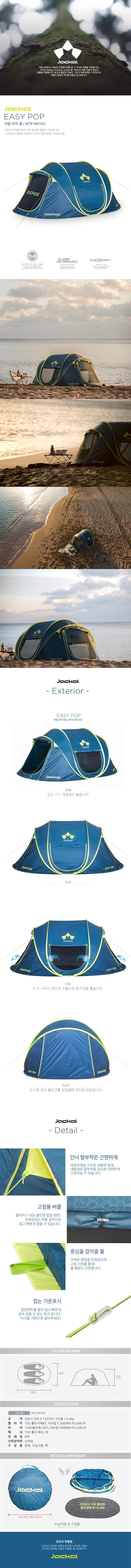 [JACKAL]쟈칼 이지팝 - 쟈칼, 179,000원, 텐트, 2~3인용 텐트