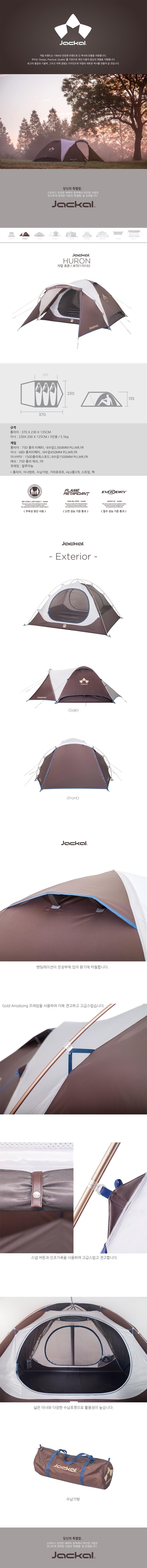 휴론 3인 돔텐트 - 쟈칼, 309,000원, 텐트, 2~3인용 텐트